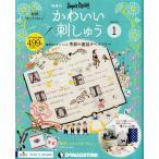 隔週刊 かわいい刺しゅう 1 創刊号 【KN】DeAGOSTINI 清原