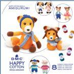 ミニブック HAPPY COTTON BOOK 2 AMIGURUMI  15693/22 DMC 【KN】 ハッピーコットン 編みぐるみ 編み物本