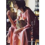 本 オトナ女子の クロッシェスタイル Little Lion H103-179 文化出版局  【KY】 エコアンダリヤ ハマナカ