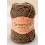 ソノモノアルパカウール   ハマナカ 毛糸 編み物