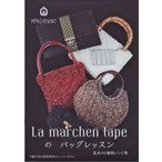 La marchen tape のバッグレッスン MA5080 メルヘンアート ミニブック  【KY】