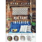 本 マクラメ・インテリア  メルヘンアート 【KY】 MACRAME INTERIOR GF0000