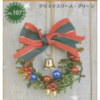 クリスマスリース・グリーン No.107 MIYUKIクリスマスキット