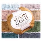 スビンゴールド リッチモア 春夏糸   毛糸 編み物 サマーヤーン