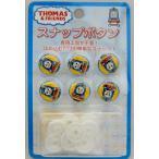 トーマス スナップボタン トーマススナップB TSB001 稲垣服飾 【KN】 15mm 6個入 工具不要 きかんしゃトーマス ボタン