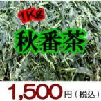 業務用 秋番茶 1Kgパック 静岡産 宅配便限定 お茶 日本茶 番茶