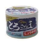 とろさんましょうゆ味(千葉産直)  缶詰脂ののった旬のさんまを使用