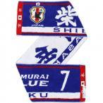 日本代表 2014 タオルマフラー 7.柴崎岳 【FLAGS TOWN フラッグスタウン】サッカーフットサルアクセサリー11-16895