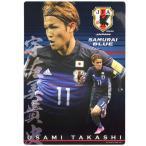 日本代表 下敷き 宇佐美貴史 【FLAGS TOWN|フラッグスタウン】サッカーフットサルアクセサリー11-33088