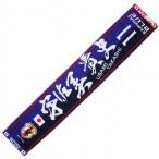 日本代表 タオルマフラー 11.宇佐美貴史 【FLAGS TOWN|フラッグスタウン】サッカーフットサルアクセサリー11-33121