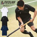 半袖 DRYポロシャツ 【SVOLME|スボルメ】サッカーフットサルウェアー1201-45500