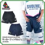 ジュニア ロゴプラパン J 【SVOLME|スボルメ】サッカーフットサルジュニアウェアー163-84202