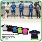 ジュニア 切替プラシャツ J 【SVOLME|スボルメ】サッカーフットサルジュニアウェアー173-41900