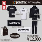 penetrar 2017 福袋 【penetrar|ペネトラール】サッカーフットサルウェアー264-37399