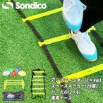 コーチアジリティトレーニングパック 【Sondico|ソンディコ】サッカーフットサル備品840984