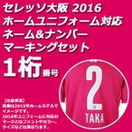 セレッソ大阪 2016 ホーム ネーム&ナンバーマーキングセット 1桁 920573-01-mark-1