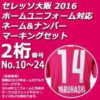セレッソ大阪 2016 ホーム ネーム&ナンバーマーキングセット 2桁(No.10〜24) 920573-01-mark-2-1