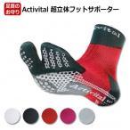 Activital 超立体フットサポーター サッカーフットサルソックスactivital-footsup