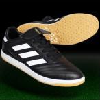 コパ タンゴ 17.2 TR コアブラック×クリスタルホワイトS16 【adidas|アディダス】カジュアルシューズba8531