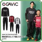 BRACKETS カレイド柄ピステスーツ 【GAViC|ガビック】サッカーフットサルウェアーga1031