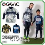 ACTIVE 半袖プラクティスシャツ・インナーセット 【GAViC|ガビック】サッカーフットサルウェアーga8010