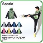 Marmo ハーフジップピステ 【Spazio|スパッツィオ】サッカーフットサルウェアーge-0370