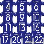 ショッピング出場記念 サッカー日本代表 ホーム メモリアルユニフォーム ネーム&ナンバーマーキングセット jfa17-mark-20th