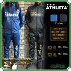Kemari87別注 ウルトラシェルスーツ 【ATHLETA|アスレタ】サッカーフットサルウェアーko-066