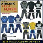 ATHLETA 2019 ジュニアWINTERセット 【ATHLETA|アスレタ】サッカーフットサルジュニアウェアーko-19j
