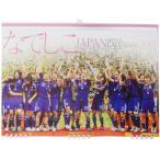 なでしこジャパン 2012 オフィシャルカレンダー 【molten モルテン】サッカーフットサルアクセサリーnjca2012