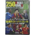 驚愕のスーパーゴール50 3 【コスミック出版】サッカーフットサルDVDビデオtmw-043