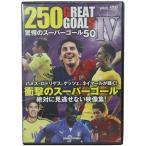 驚愕のスーパーゴール50 4 【コスミック出版】サッカーフットサルDVDビデオtmw-044