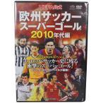 UEFA公式 欧州サッカースーパーゴール 2010年代編 【テレビ朝日】サッカーフットサルDVDビデオtmw-057