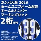 ガンバ大阪 2016 ホーム ネーム&ナンバーマーキングセット 2桁 uds6616h-mark-2