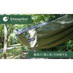 【20名様限定新発売記念SALE】SheepNot(シープノット) ハンモック 蚊帳付き オールインワン 1-2人用 防虫 軽量 コンパクト