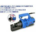 オグラ(Ogura)バーカッター(鉄筋カッター)HBC-19R