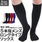 5本指ソックス(靴下)  メンズ ハイソックス 五本指ソックス 日本製