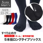 5本指ソックス(靴下)メンズハイソックス 五本指ソックス 日本製 すべり止め付き