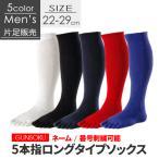 5本指 五本指 片足販売 ハイソックス メンズ 靴下 強い スポーツ アウトドア ソックス  日本製