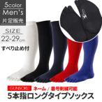5本指 五本指 片足販売 滑り止め付 ハイソックス メンズ 靴下 強い スポーツ アウトドア ソックス  日本製