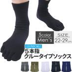 (5本指ソックス)靴下 メンズ 五本指ソックス 日本製