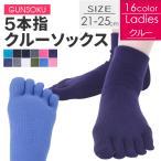 5本指ソックス(靴下)レディース 五本指ソックス 日本製