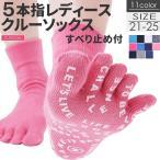 5本指ソックス(靴下)レディース 五本指ソックス 滑り止め 日本製