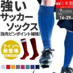 サッカーソックス 靴下 指先補強 16〜29cm スポーツ ストッキング 強い サッカー フットサル アウトドア 日本製