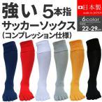 5本指 サッカーソックス 靴下 コンプレッション仕様 サッカー専用 インナーソックス 防臭 22-29cm