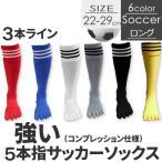 5本指 サッカーソックス 3本ライン 靴下 コンプレッション仕様 サッカー専用 インナーソックス 防臭 22-29cm