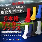 5本指 サッカーソックス ショートタイプ 靴下 パイルクッション仕様 サッカー専用 インナーソックス 防臭 22-29cm