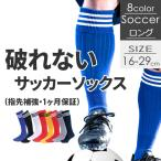 サッカーソックス 【送料無料】 1ヶ月保証 指先補強 3本ライン 16〜29cm スポーツ ストッキング 靴下 強い  サッカー フットサル アウトドア 日本製
