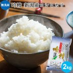新米 無洗米 2kg 28年産 新潟産コシヒカリ / 無洗米吟精 新潟産コシヒカリ2kg