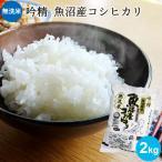 お米 無洗米 2kg 28年産 魚沼産コシヒカリ/無洗米吟精 魚沼産コシヒカリ2kg